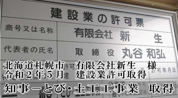 北海道札幌市の(有)新生様、とび土工工事業を取得