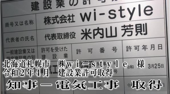 北海道札幌市のワイスタイル(株)様、電気工事を取得